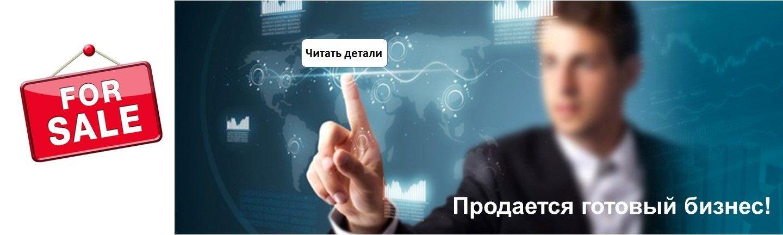 c0aeeafe Продажа бизнеса Киев | Купить готовый бизнес в Киеве - TEMPOSHOP