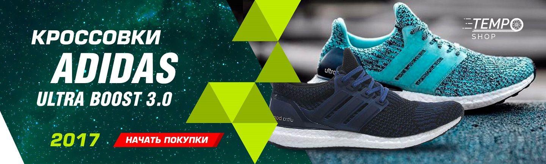 2a136e28716 Интернет-магазин спортивной обуви TEMPOSHOP